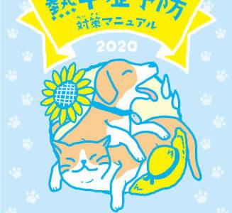 【愛犬のための予備知識】知っておきたい犬や猫の熱中症応急措置方法